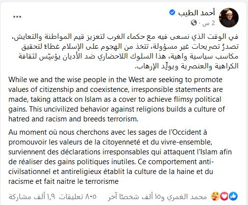 شيخ الأزهر: الهجوم على الإسلام غطاءً لتحقيق مكاسب سياسية واهية ويؤسس لثقافة الكراهية والعنصرية ويولِّد الإرهاب 0934