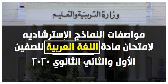 مواصفات النماذج الإسترشاديه لامتحان مادة اللغة العربية للصفين الأول والثاني الثانوي 0944