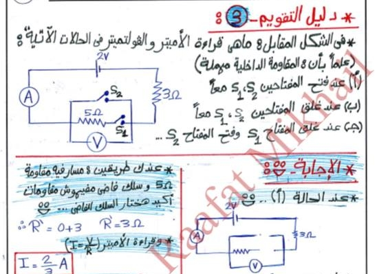 مراجعة فيزياء مهمة للثانوية العامة.. حل كل مسائل كتاب دليل التقويم علي فصول الكهربية  0985