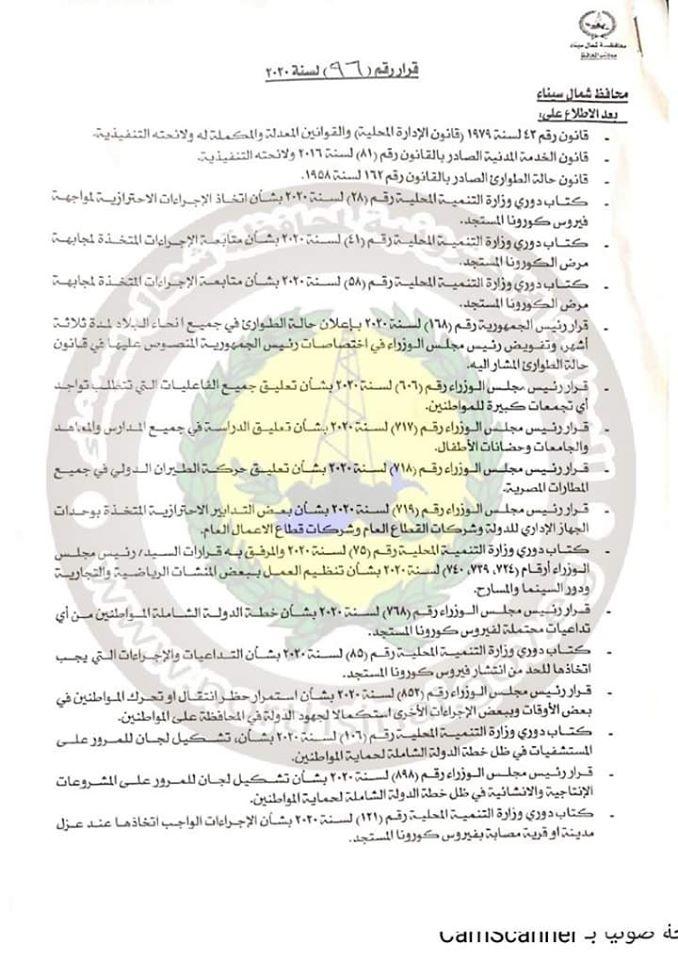 محافظة شمال سيناء تصدر قرار تنظيم العمل والاجازات الاستثنائية خلال الفترة القادمة 099