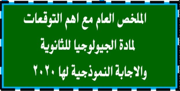 مراجعة ليلة الامتحان فى الجيولوجيا للثانوية العامة أ/ ناصر أبو عرب  0991