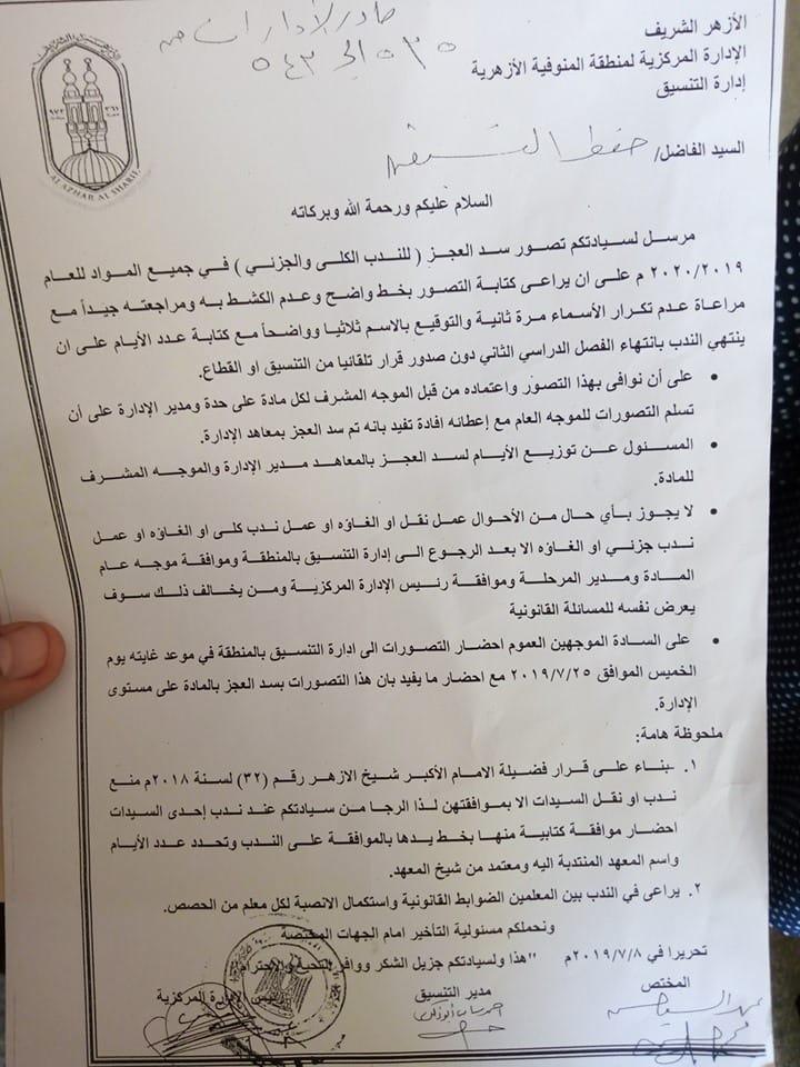 """منع ندب المعلمات الا بعد اخذ موافقتهن كتابيا """"مستند"""" 09923"""