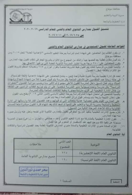 """قواعد القبول بالصف الاول الثانوي العام والفنى بمحافظة سوهاج """"مستند"""" 0_313"""