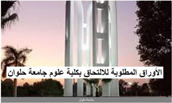 الأوراق المطلوبة للالتحاق بكلية العلوم جامعة حلوان 0_510