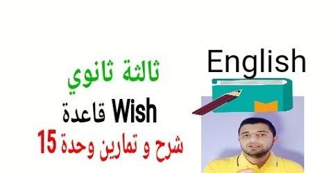 مراجعة  لغة انجليزية |  قاعدة التمني (wish - if only ) جرامر الوحدة 15 لثالثة ثانوي 1-110-12