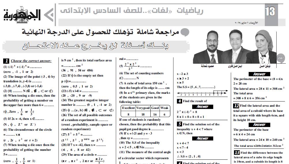 توقعات ملحق الجمهورية لامتحان Math للصف السادس الابتدائي لغات ترم ثانى 1-5-2010
