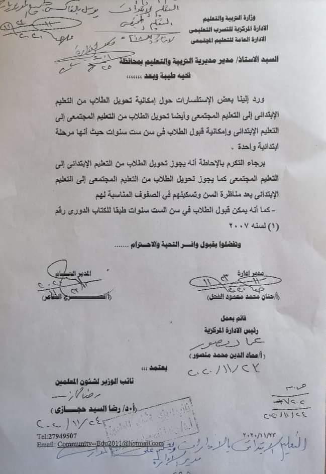 وزارة التربية والتعليم تصدر قرار هام بخصوص طلاب التعليم الابتدائي  1000015