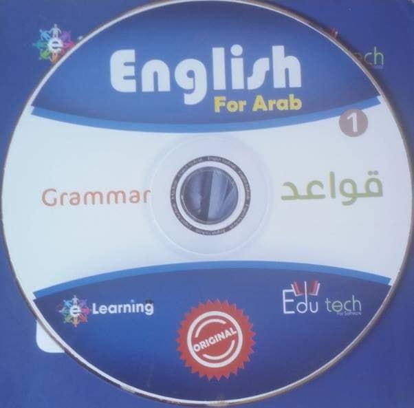 لغة انجليزية: أربعة أسطوانات قواعد Grammar 100014