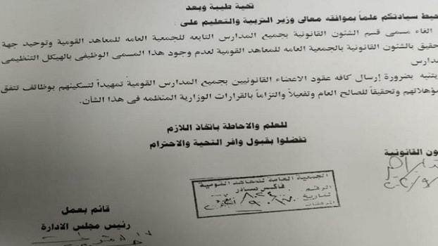 وزير التعليم يقرر إلغاء الشئون القانونية بالمدارس القومية لتوحيد جهة التحقيق 100107