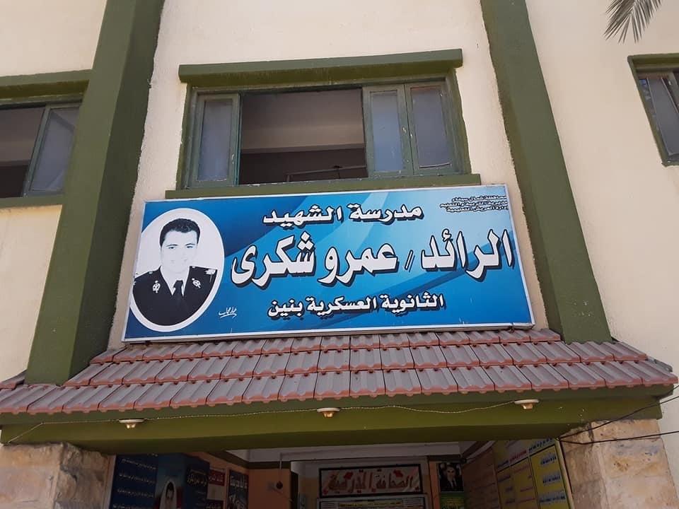 التعليم: وقف مدير و3 معلمين عن العمل بعد فتحهم مدرسة مساءًا للدروس الخصوصية بالعريش 100108