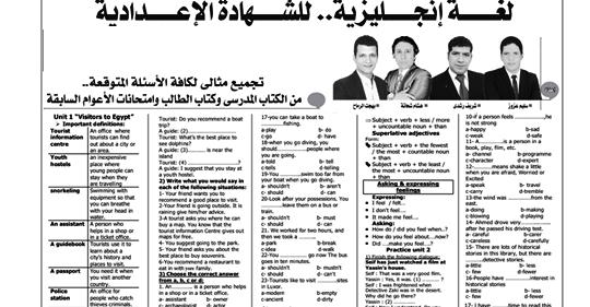 مراجعة اللغة الانجليزية للصف الثالث الاعدادى ترم أول 2020 - ملحق الجمهورية 10011