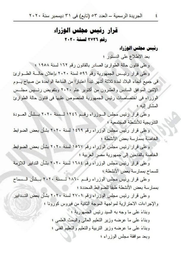 مستند   قرار رئيس مجلس الوزراء رقم ٢٧٢٦ لسنة ٢٠٢٠ بشأن تعليق الدراسة وتأجيل الامتحانات 100128