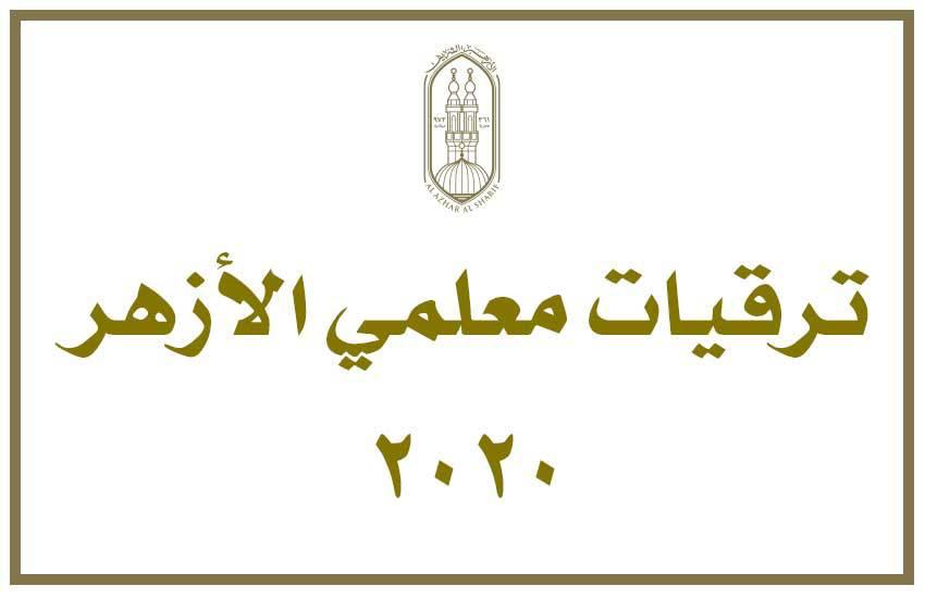 رابط الإستعلام عن ترقيات معلمي الأزهر 2020.. بكود المعلم 100136