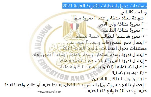مستندات دخول امتحانات الثانوية العامة 2021 100152