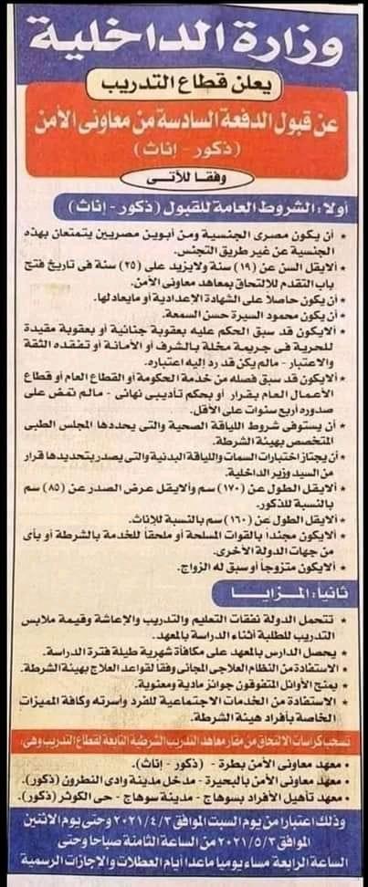 لطلاب الاعدادية..  قبول دفعة جديدة لمعهد معاوني الأمن ذكور وإناث 100159