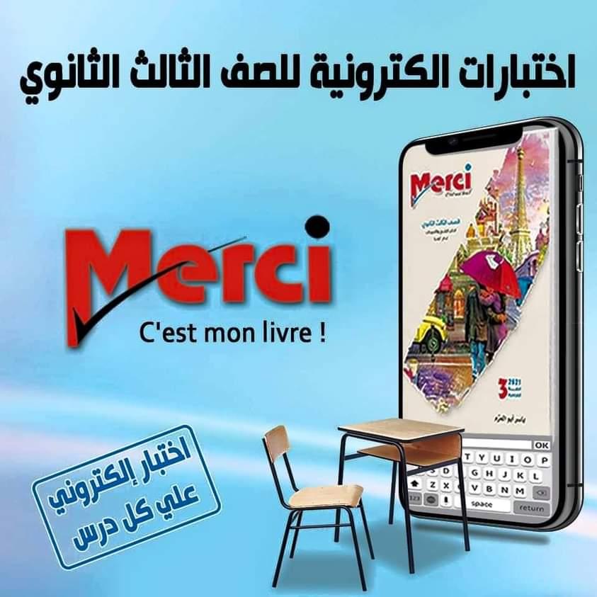 لغة فرنسية l  نماذج امتحانات كتاب ميرسي Merci للصف الثالث الثانوي 2021 100163