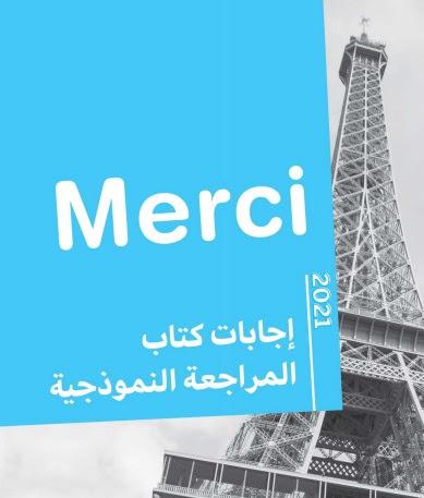 لغة فرنسية l  اجابات كتاب Merci المراجعة النهائية للصف الثالث الثانوي 2021  100165