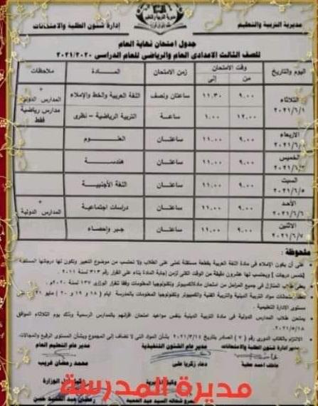 """جدول امتحانات الشهادة الاعدادية الترم الثاني 2021 """"جميع المحافظات"""" 100174"""