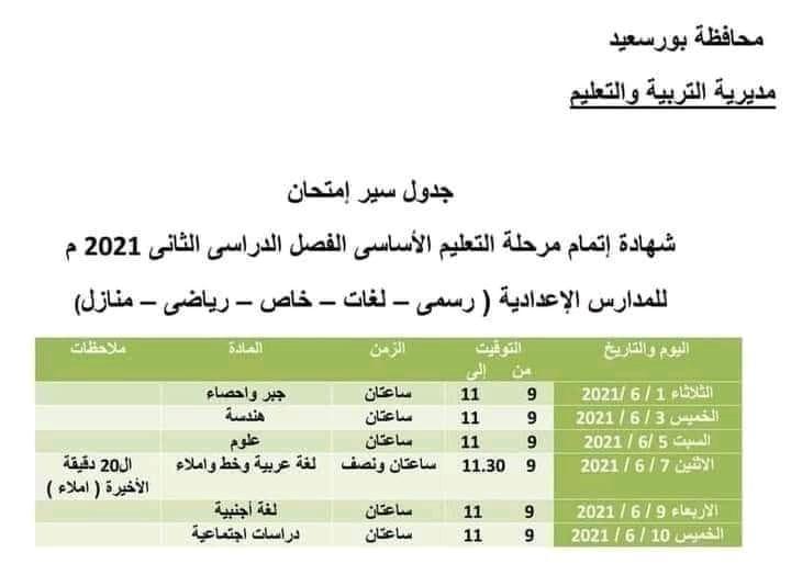 جدول امتحانات الشهادة الإعدادية ترم ثاني 2021 محافظة  بورسعيد 100177