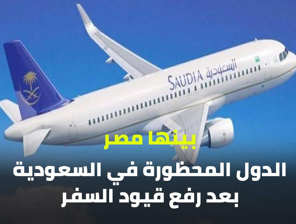 بينها مصر.. 9 دول محظورة من دخول السعودية  100180