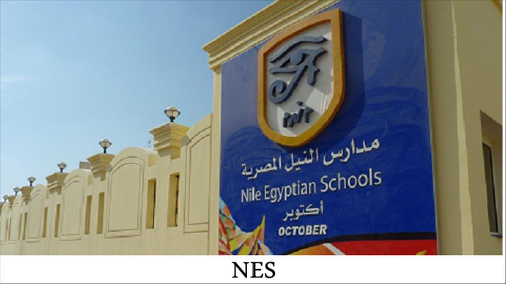 رابط التقديم بمدارس النيل المصرية واخر موعد للتقديم 100181