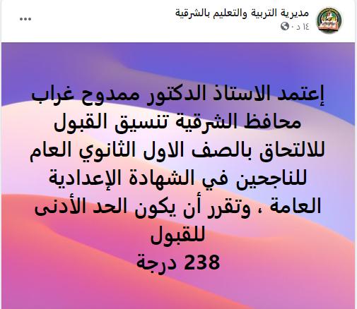 تنسيق القبول بالثانوي العام 2021 / 2022 محافظة الشرقية 10023