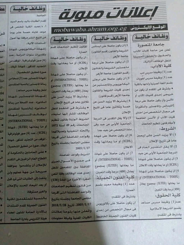 هام وعاجل وظائف لخريجي كليات اداب وحقوق والسن وفنون جميلة 1003310