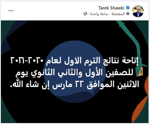 رسمياً..  وزير التعليم: إعلان نتيجة الصفين الأول والثاني الثانوي الاثنين ٢٢ مارس 1003310