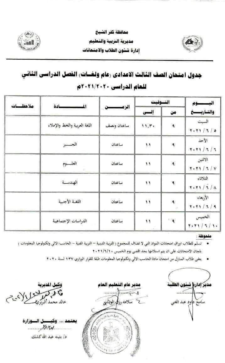 """جدول امتحانات الشهادة الاعدادية الترم الثاني 2021 """"جميع المحافظات"""" - صفحة 2 100410"""