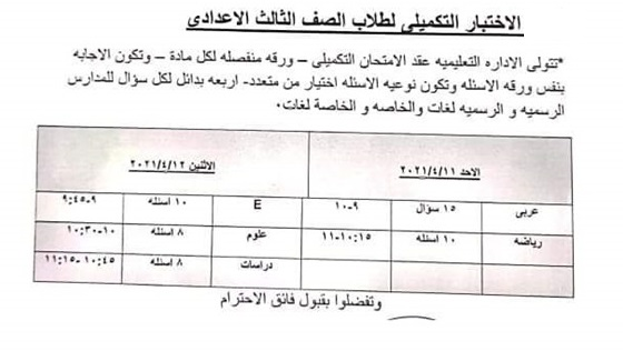التعليم   بدء الامتحانات التكميلية لطلاب الصف الثالث الاعدادي غداً 1004910