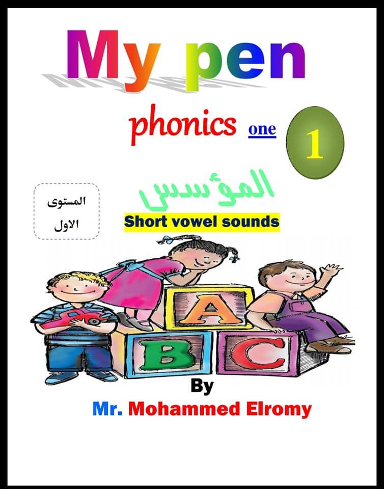 كتاب My pen لتأسيس الأطفال في اللغة الانجليزية 10051