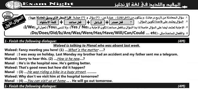 مراجعة المفيد في ليلة امتحان اللغة الانجليزية للصف الثالث الاعدادي ترم أول مستر/ وليد مرسي 10061