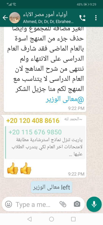 الرسالة التي أغضبت وزير التعليم على جروب أولياء الأمور  100610