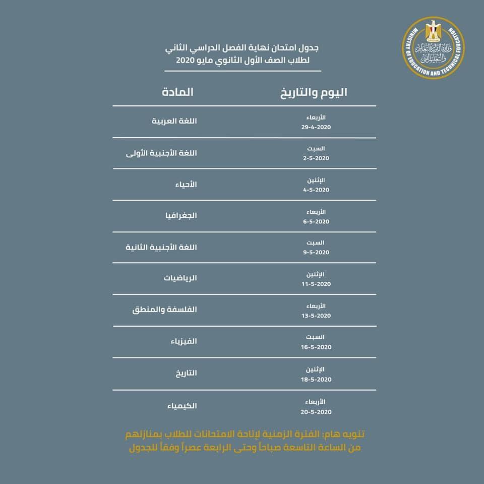 بمنازلهم من 9 صباحا حتى 4 عصرا.. وزير التعليم ينشر جداول امتحانات الترم الثاني لطلاب 1 و2 ثانوي 10070