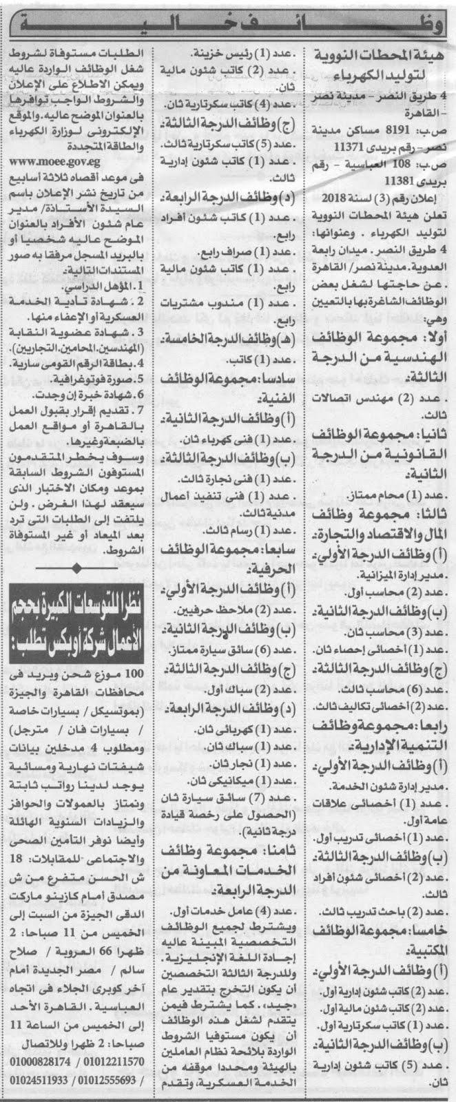اعلان وظائف وزارة الكهرباء والطاقه لجميع المؤهلات والتقديم حتى ٢١-٦-٢٠١٨ 1010