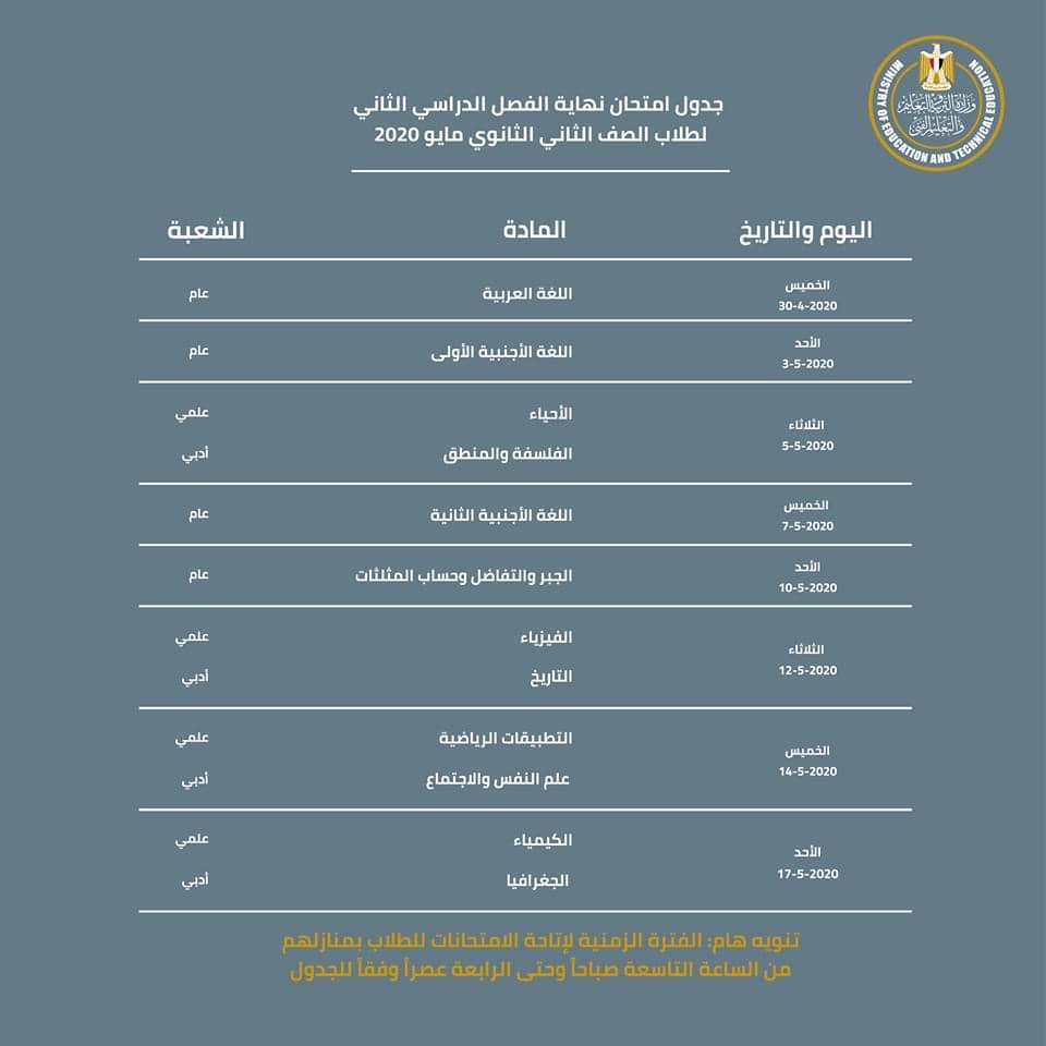 بمنازلهم من 9 صباحا حتى 4 عصرا.. وزير التعليم ينشر جداول امتحانات الترم الثاني لطلاب 1 و2 ثانوي 101104