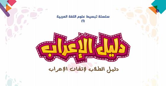 دليل الإعراب لكل المراحل.. نسخة 2020 pdf 10111