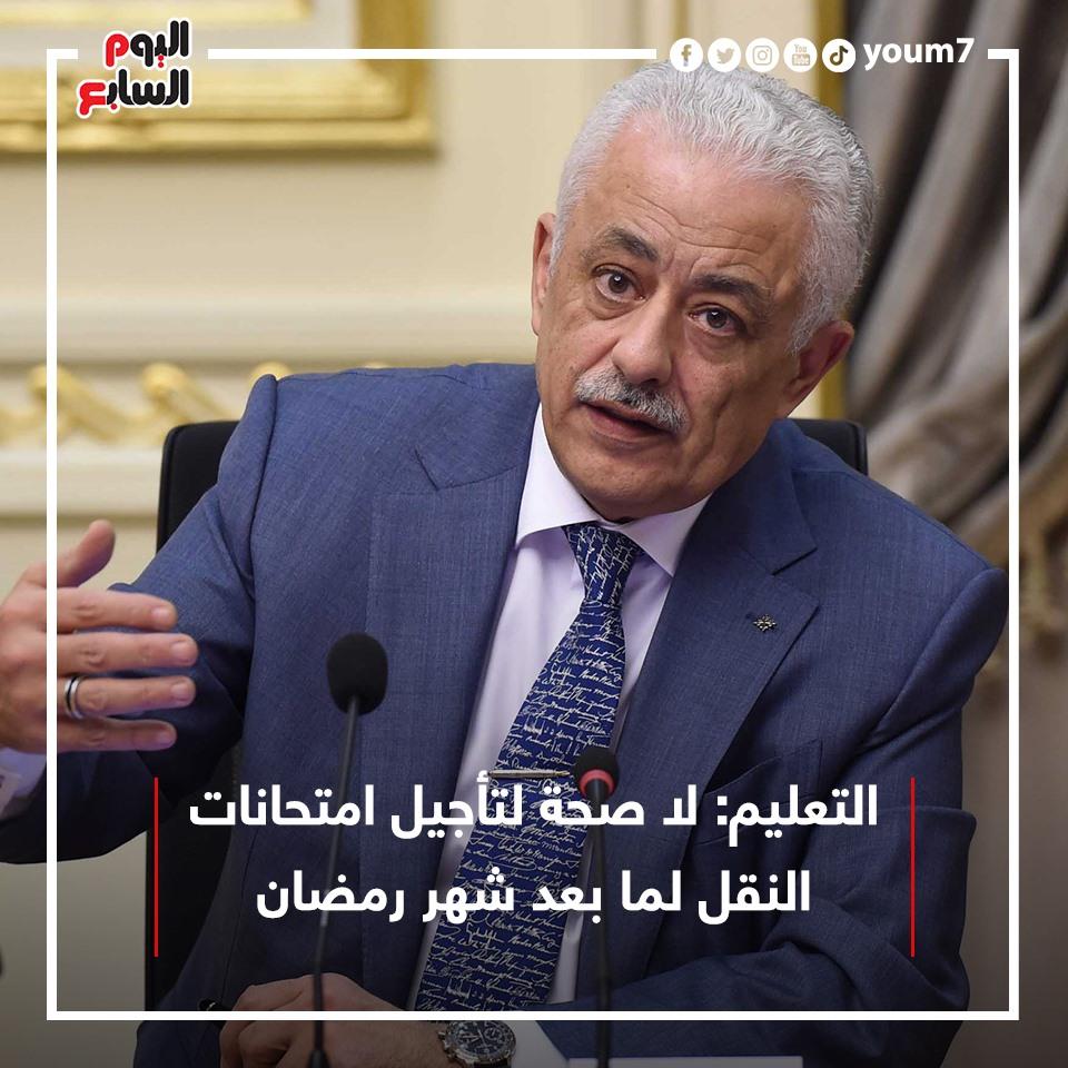 خاص | أول تعليق من وزير التعليم بشأن تأجيل الامتحانات لبعد رمضان  101114