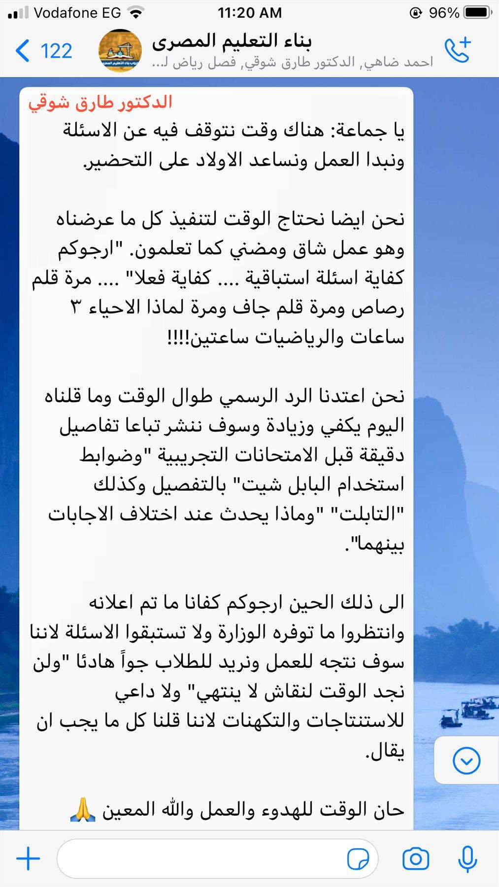 """وزير التربية والتعليم يوجه رسالة هامة لأولياء الأمور والطلاب عبر جروب """"إدعم طارق شوقي"""" 101120"""