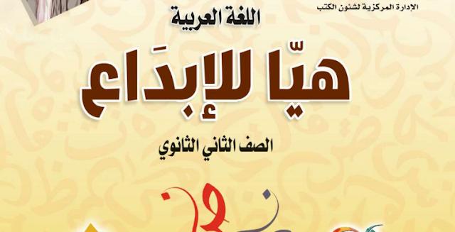 تحميل كتاب اللغة العربية للصف الثاني الثانوي ترم أول 2019 1012