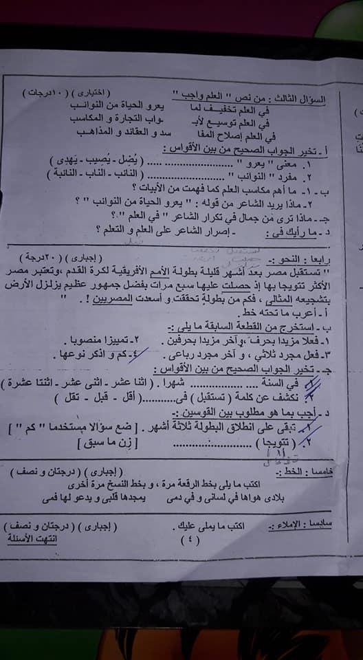 امتحان اللغة العربية للصف الثاني الاعدادي ترم ثاني 2019 محافظة بورسعيد 10158