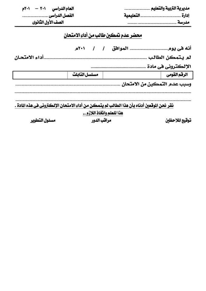 """محاضر رسمية لطلاب أولى ثانوي الذين يتغيبوا عن امتحان مايو """"مستند"""" 10167"""