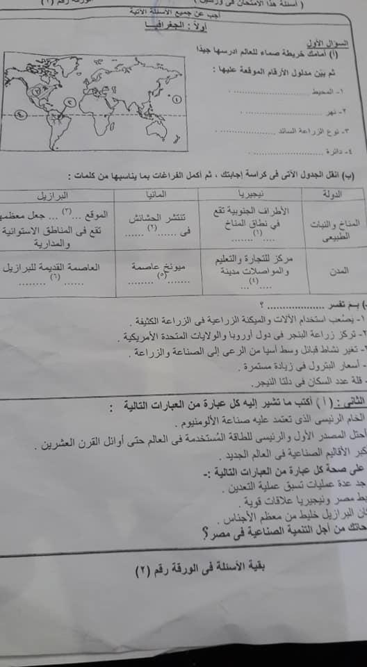 امتحان الدراسات للصف الثالث الاعدادي ترم ثاني 2019 محافظة كفر الشيخ 10177