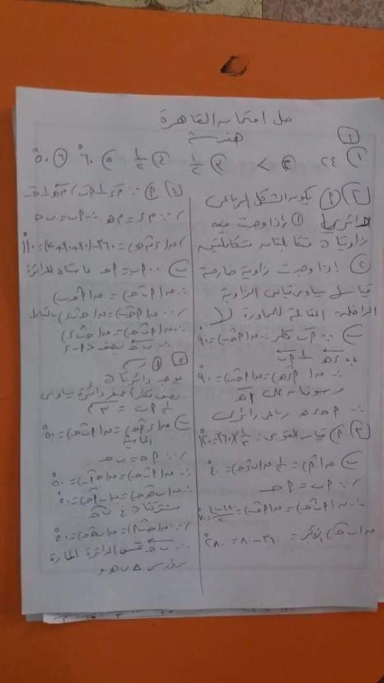 إجابة امتحان الهندسة للصف الثالث الاعدادي ترم ثاني 2019 محافظة القاهرة 10178