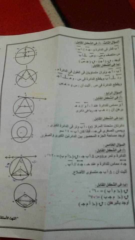 إجابة امتحان الهندسة للصف الثالث الاعدادي ترم ثاني 2019 محافظة الدقهلية 10179