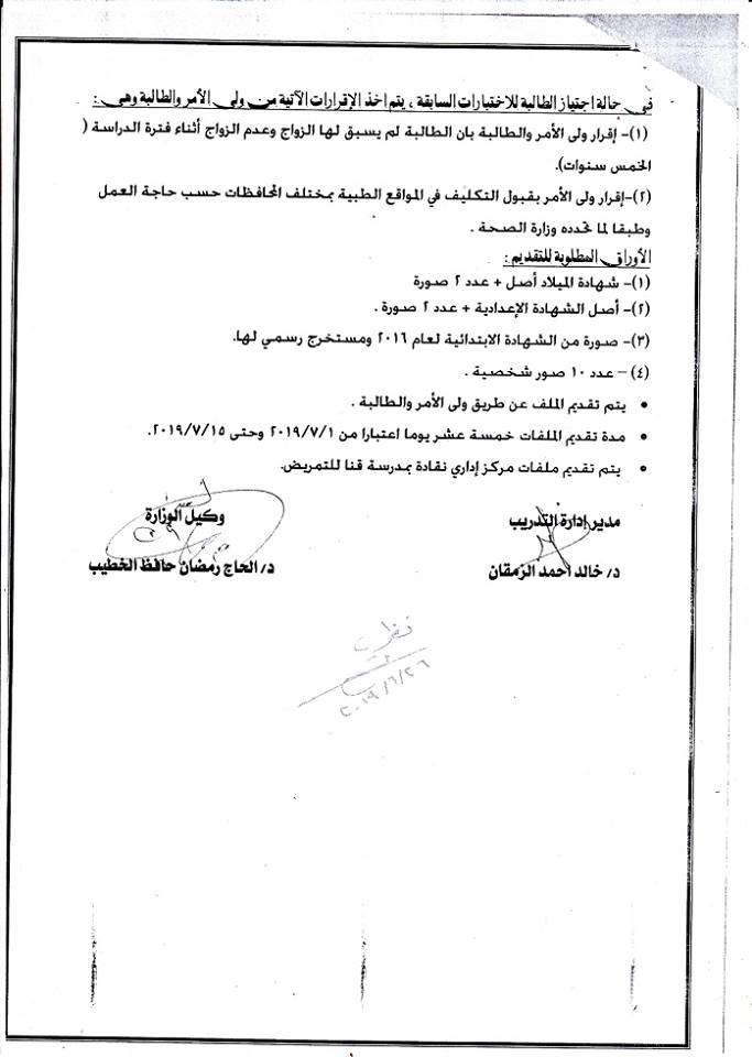 """لطلاب الإعدادية.. قبول دفعة جديدة بمدارس التمريض بمحافظة قنا والتقديم حتى 15 يوليو""""مستند"""" 10181"""