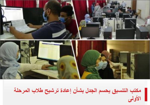 الترشيح للكليات بناء على آخر تعديل.. مكتب التنسيق يحسم الجدل بشأن إعادة ترشيح طلاب المرحلة الأولى  1019