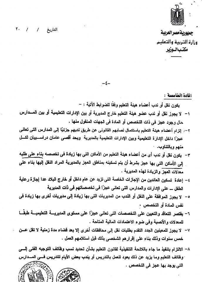 قرار 202 .. ندب الموجهين لبعض الأيام بالمدارس لسد العجز 10194