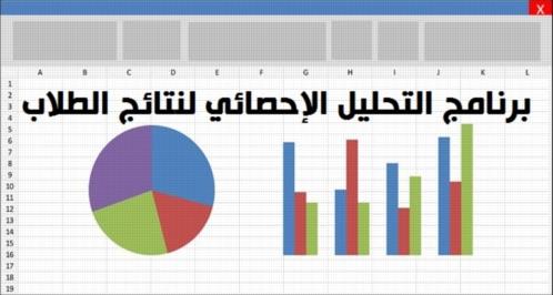 للمعلمين.. برنامج التحليل الإحصائي لنتائج الطلاب 10200