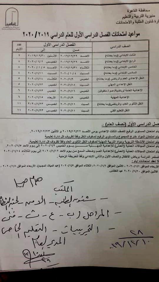 رسمياً.. اعتماد جداول امتحانات نصف العام 2020 لمحافظة القاهرة 10217